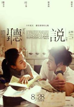 HEAR ME - TING SHUO (Film)